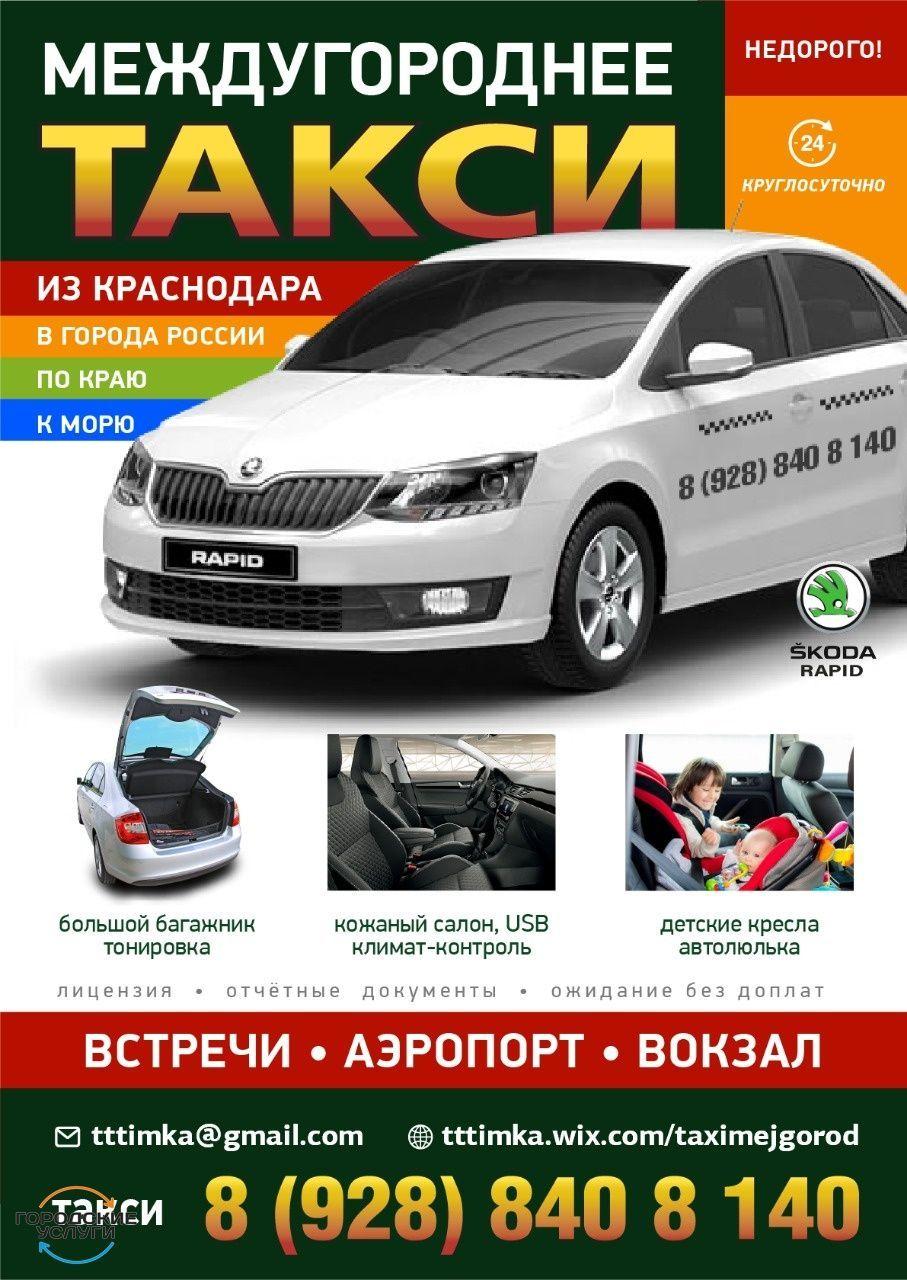 Междугороднее такси цена из Краснодара в любые города России