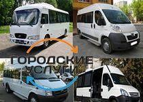 Заказ, аренда автобусов.  Пассажирские перевозки автобусами в Краснодаре