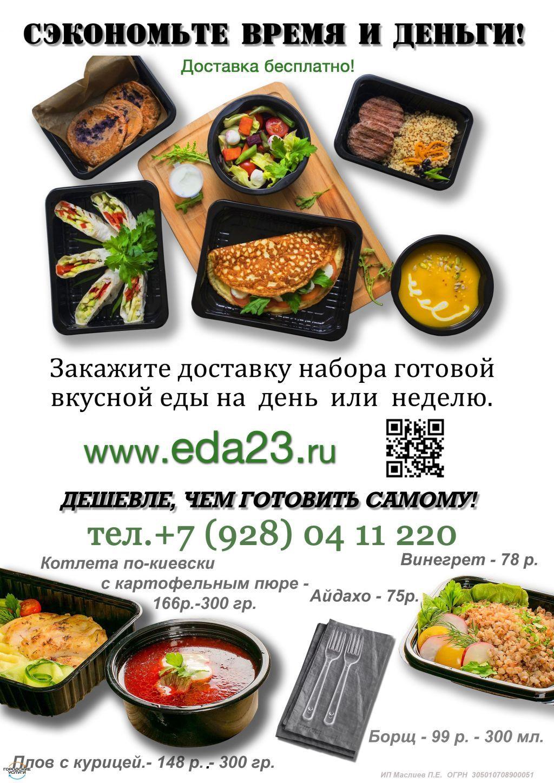Бесплатная доставка домашней еды на день илинеделю (Краснодар)