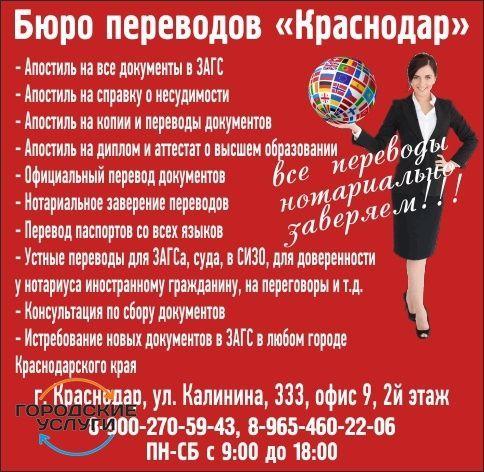 Перевод документов в Краснодаре