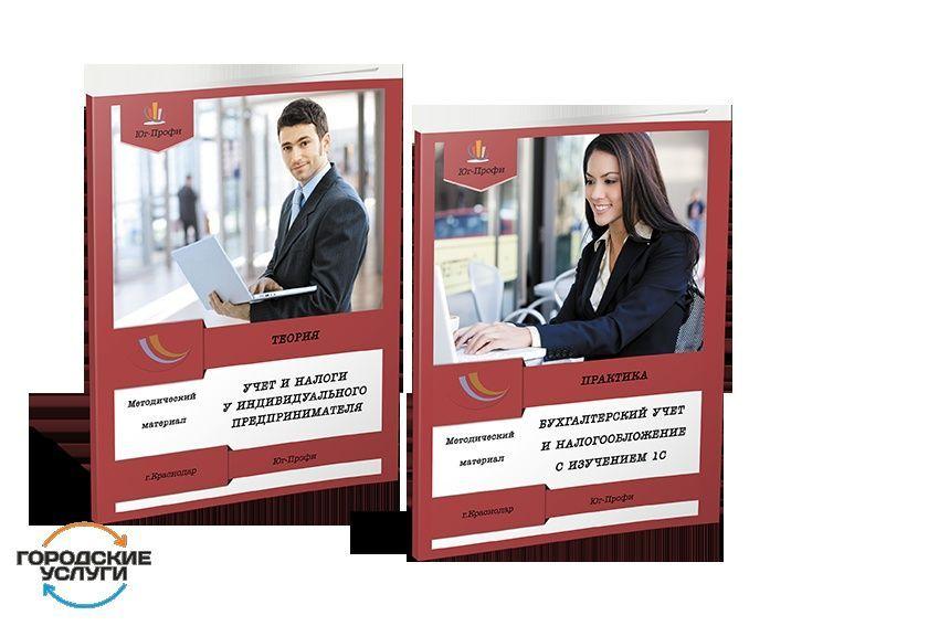 Бухгалтерский учет и налогообложение с изучением 1С: Бухгалтерия и 1С: Зарплата (курс практикум)