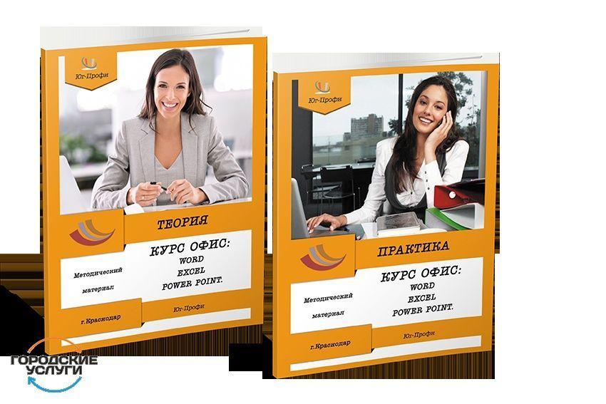 Офисные программы Word, Excel, PowerPoint