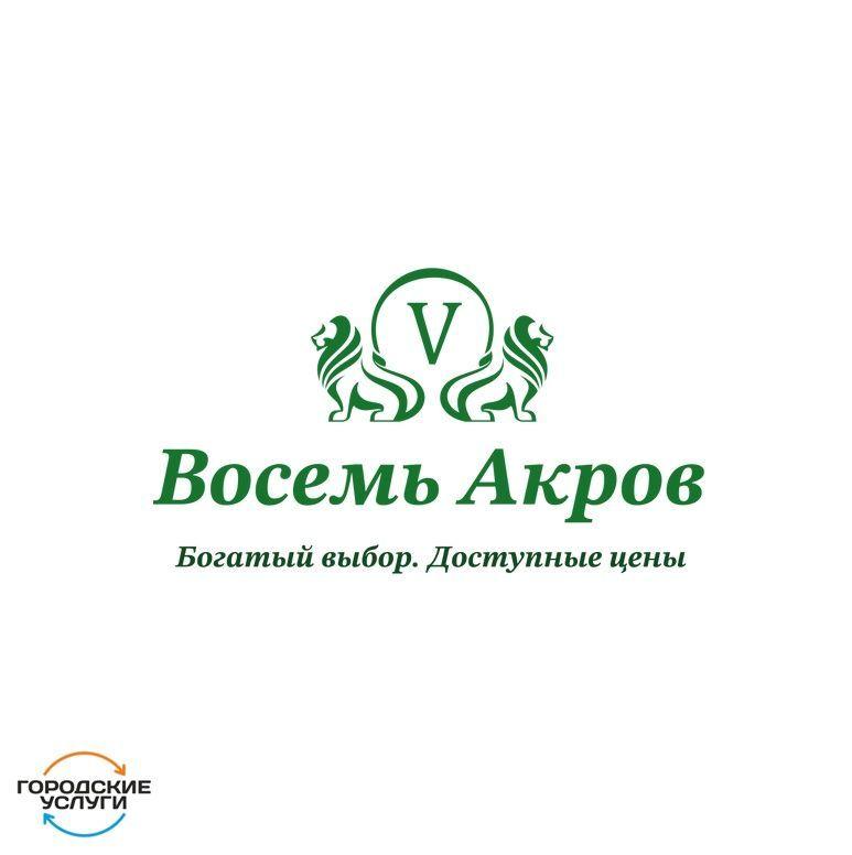 Восемь Акров