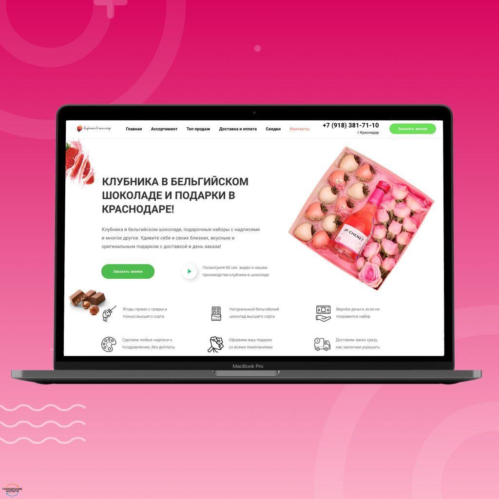 ЗАВАЛЮ клиентами и создам сочный, современный сайт!