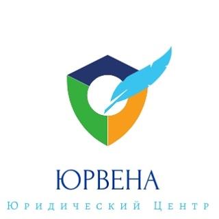 ЮРВЕНА.Юридическое агентство