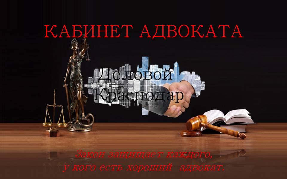 Кабинет Адвоката